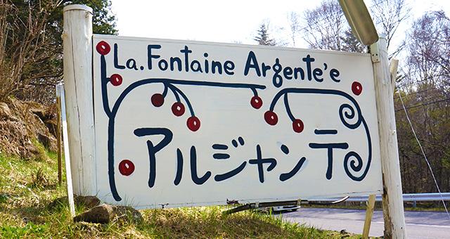 ラ・フォンテーヌ・アルジャンテ 看板