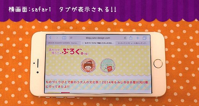 iPhone6 Plus Web表示 横画面