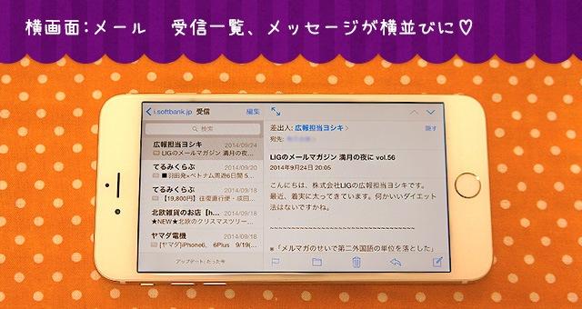 iPhone6 Plus メール 横画面