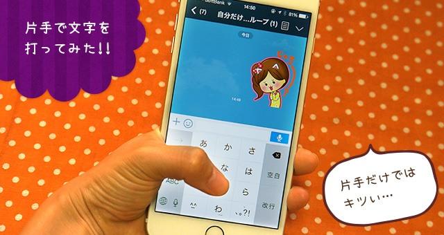 iPhone6 Plus 片手操作 女性
