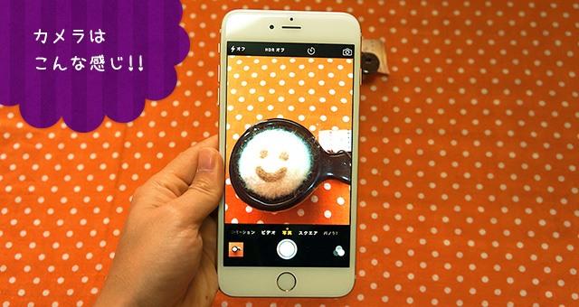 iPhone6 Plus ゴールド 16GB カメラ