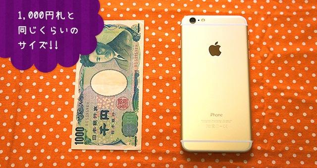 iPhone6 Plus 大きさ比較
