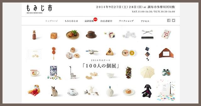 もみじ市 詳細