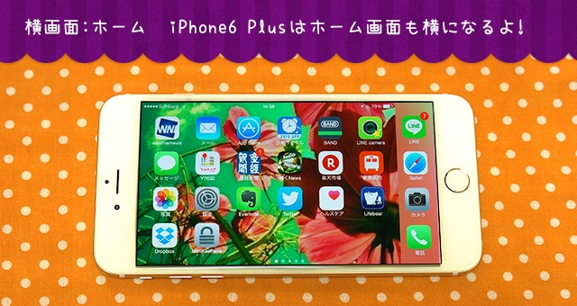 iPhone6 Plus ホーム画面 横画面