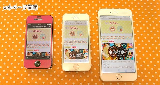 iPhone 画面比較
