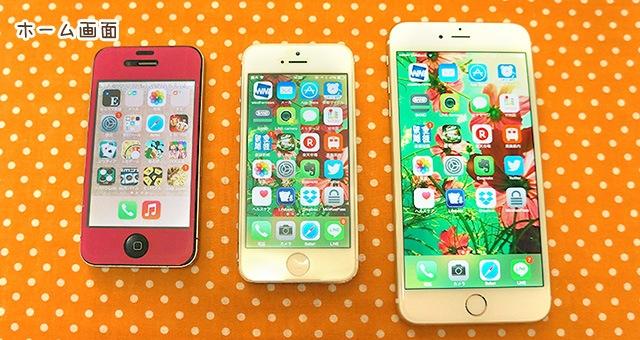 iPhone ホーム画面比較