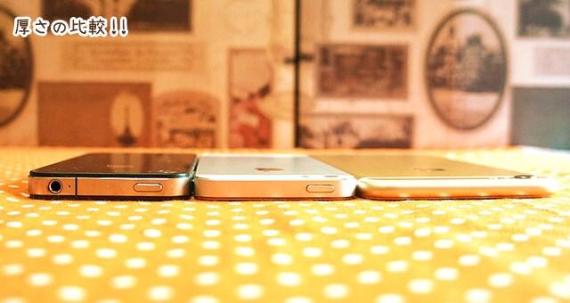 iPhone 厚さ比較