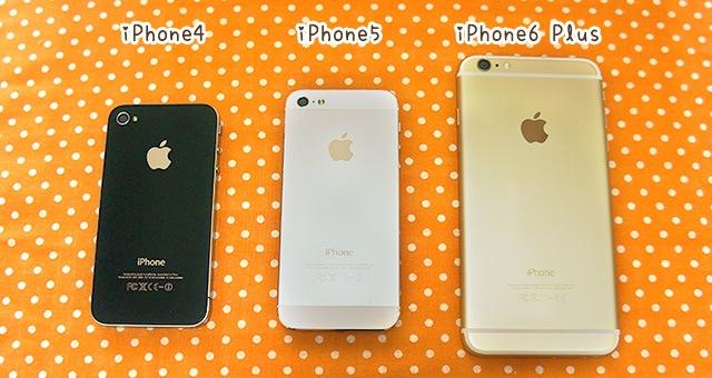 iPhone デザイン比較