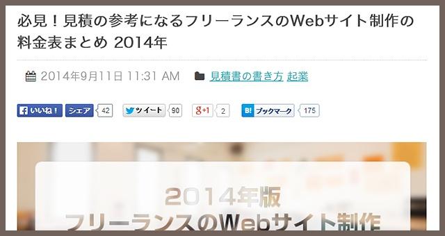 2014年 web制作 見積もり