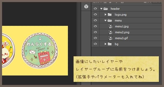 PhotoshopCC 画像アセット 神速Webデザイン