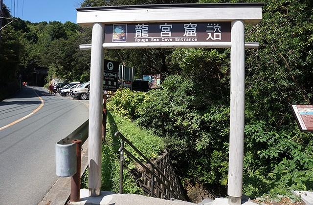 伊豆下田 龍宮窟 パワースポット 観光地