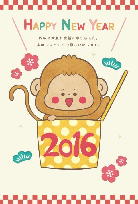 年賀状 猿 イラスト