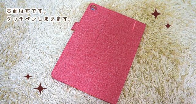 ELECOM iPad Air 2 ファブリックカバー 便利