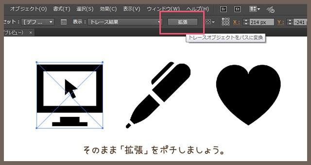Illustrator 画像トレース 画像をパス化
