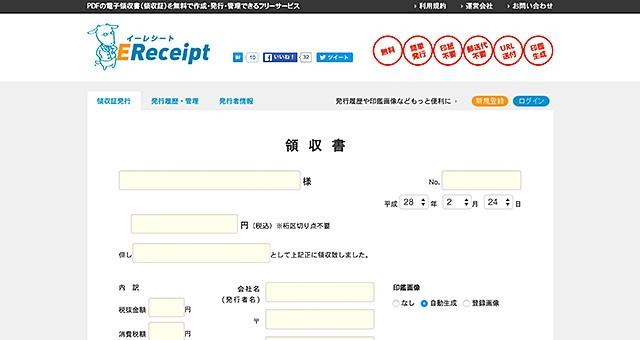 無料 領収書作成サイト