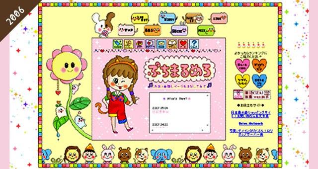女の子のホームページ大賞 スーパーCUTE2006