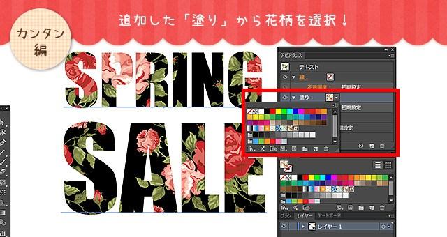 春 デザイン 花柄 文字