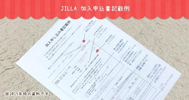 文芸美術国民健康保険 JILLA