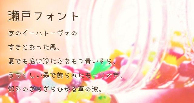 ガーリー 手書き かわいい 日本語フォント 無料 商用利用 瀬戸フォント