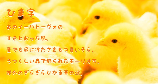 ガーリー 手書き かわいい 日本語フォント 無料 商用利用 ひま字