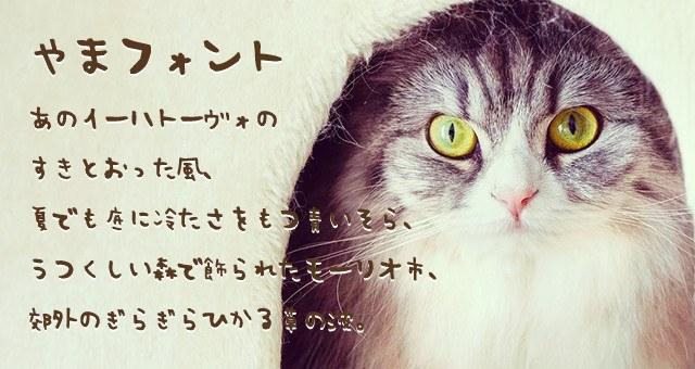 ガーリー 手書き かわいい 日本語フォント 無料 商用利用 やまフォント