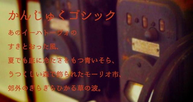ガーリー 手書き かわいい 日本語フォント 無料 商用利用 かんじゅくゴシック