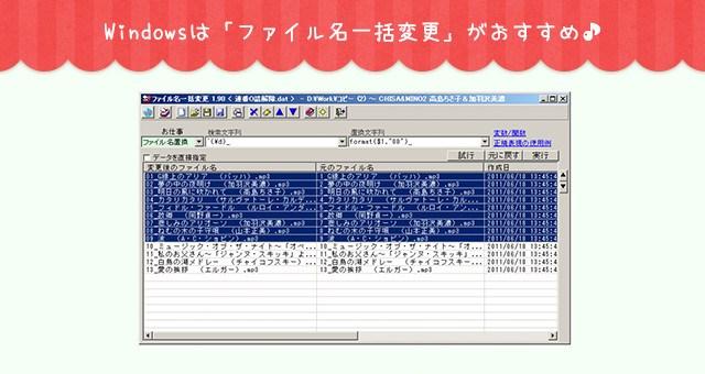 ファイル名一括変更 フリーソフト 関数 Windows