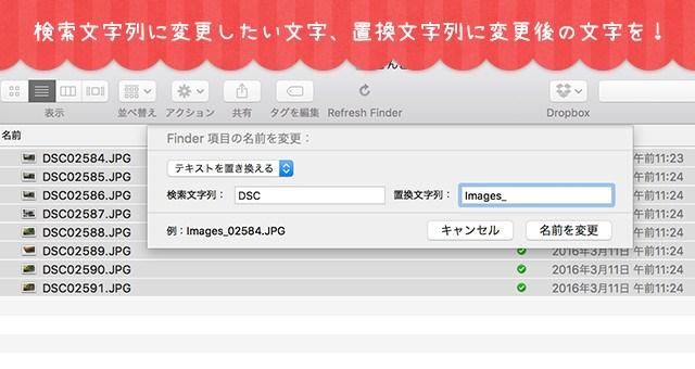 Mac ファイル名 一括編集 変更 リネーム 連番