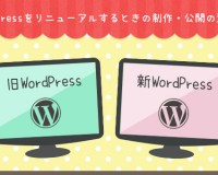 WordPress リニューアル ディレクトリ変更 流れ