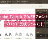 Adobe Typekit WEBフォント 使い方 反映方法