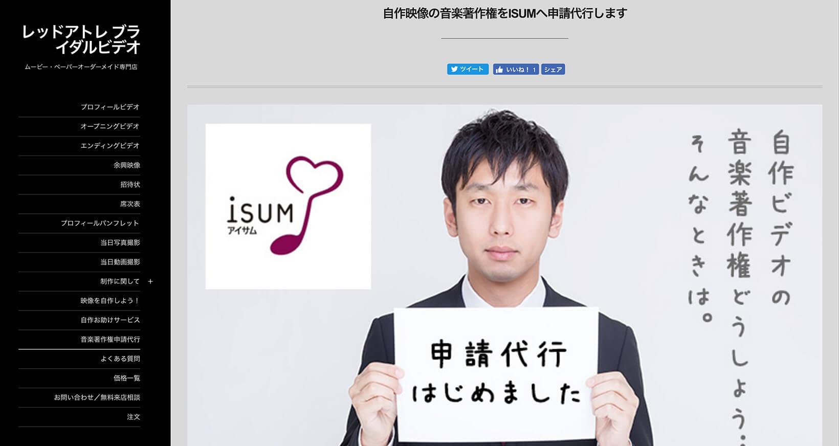 レッドアトレ ISUM申請代行 結婚式 映像 許可