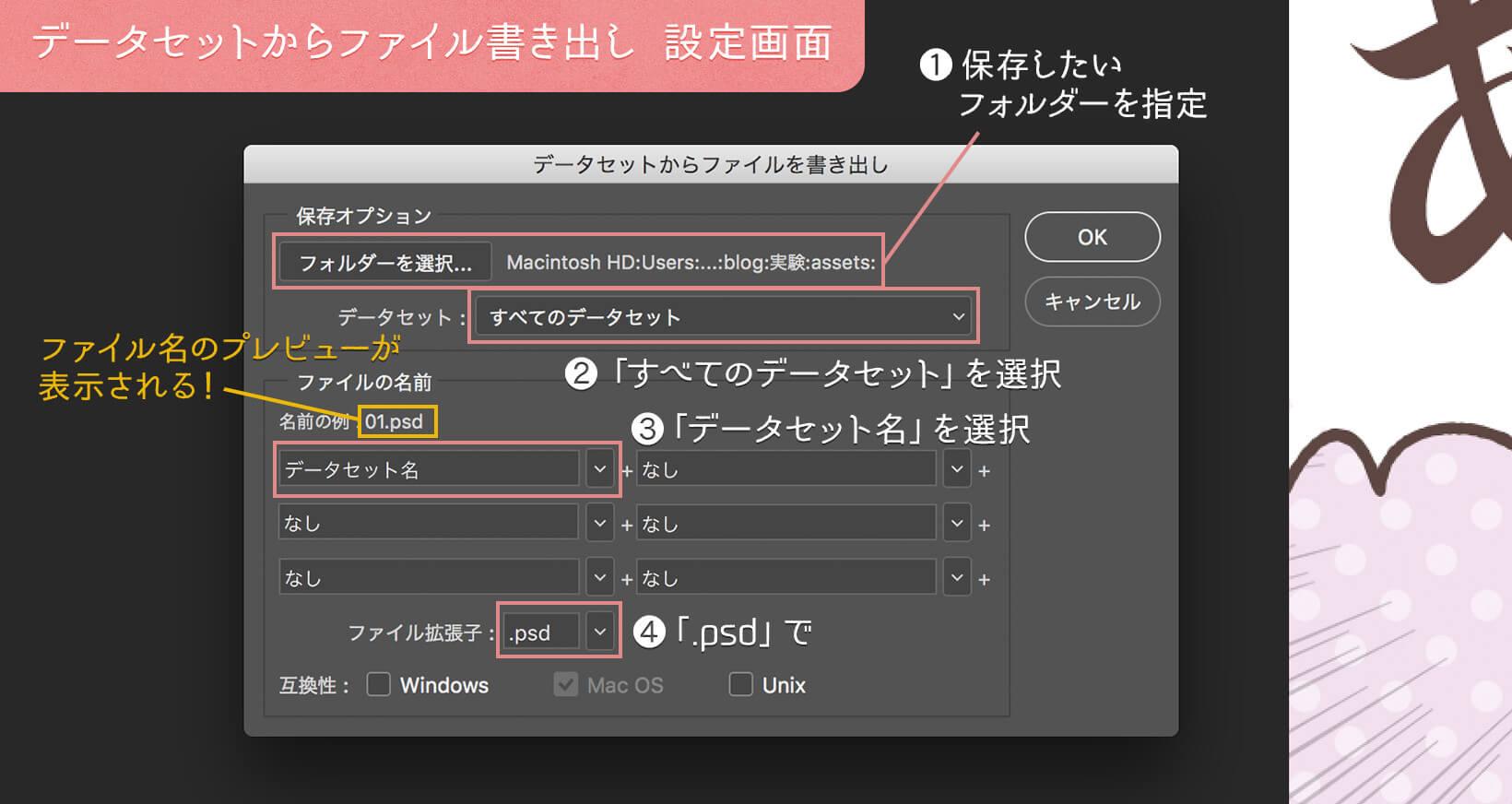 Photoshop CSV データセット 変数 量産 書き出し 効率化 定義