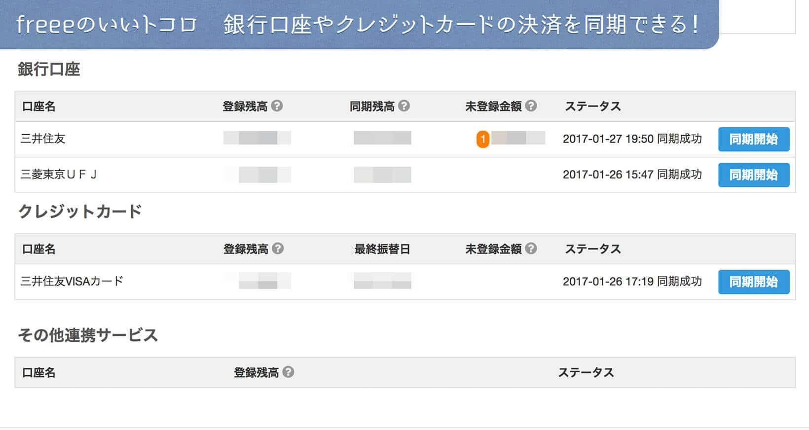 freee 確定申告 オンライン会計ソフト 口座 クレジットカード 同期