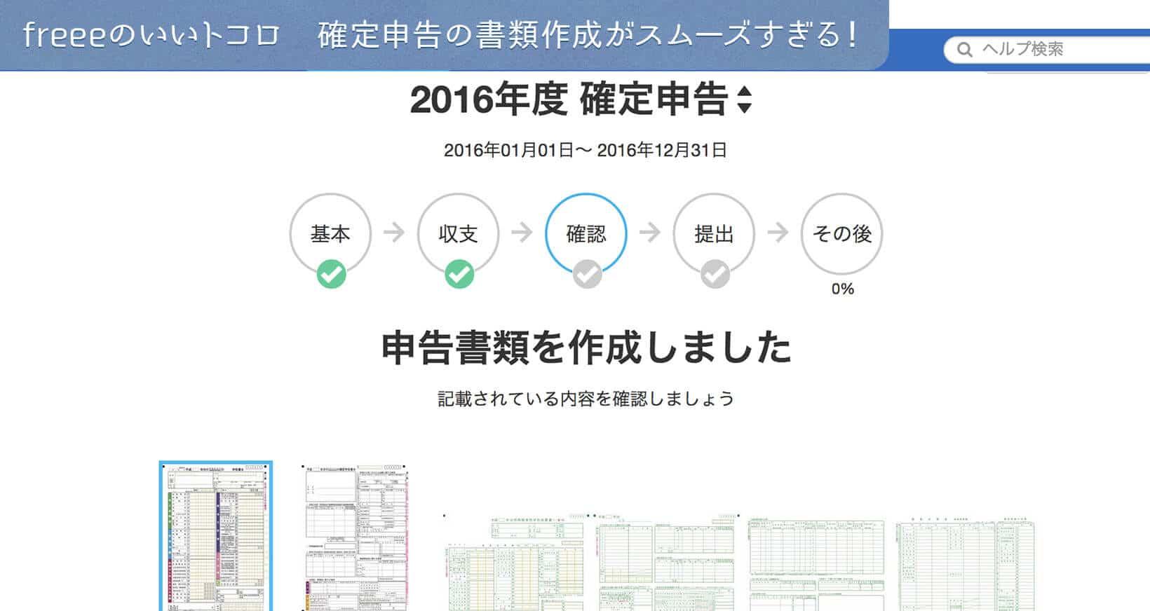 freee 確定申告 オンライン会計ソフト簡単 手軽