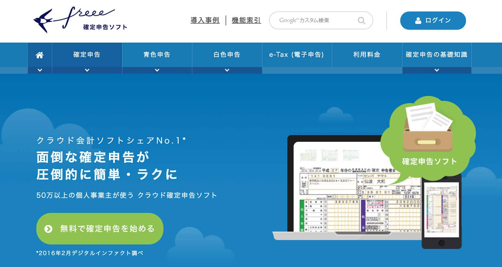 freee 確定申告 オンライン会計ソフト フリーランス 簡単 間に合う