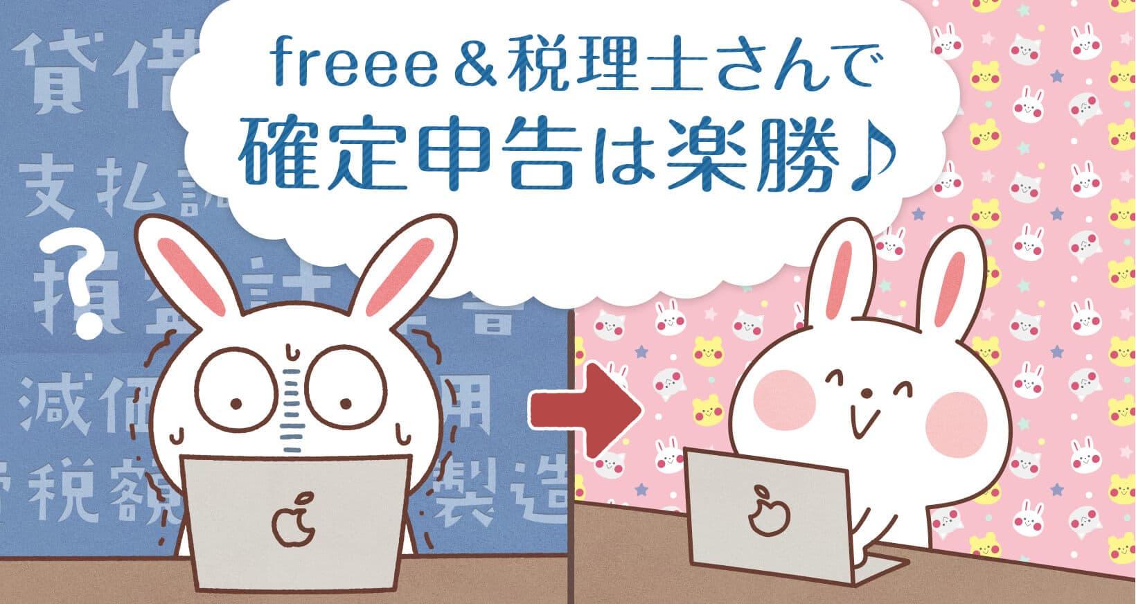 freee 確定申告 オンライン会計ソフト 簡単 認定アドバイザー 税理士 使い方