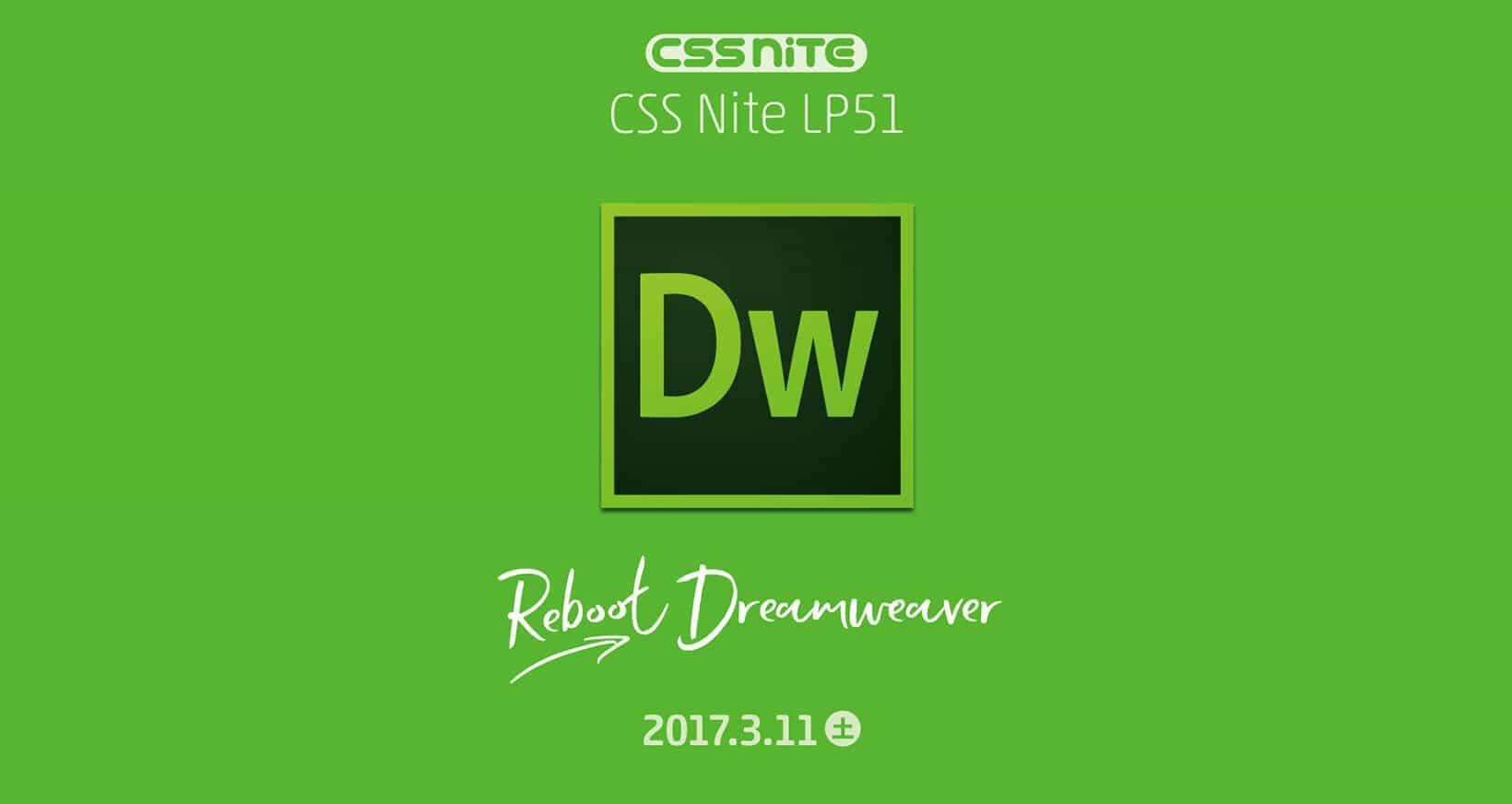 CSS Nite LP51「Reboot Dreamweaver」(2017年3月11日開催) 感想