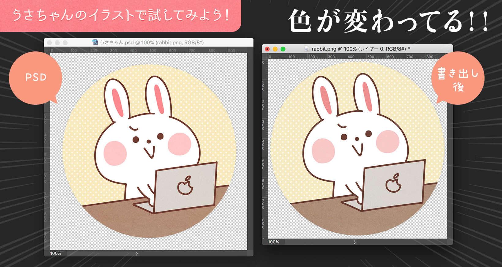 Photoshop WEB用保存 画像アセット 書き出し 色が変わる