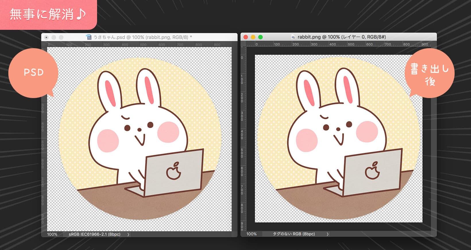Photoshop WEB用保存 画像アセット 書き出し 色が変わる プロファイル変換