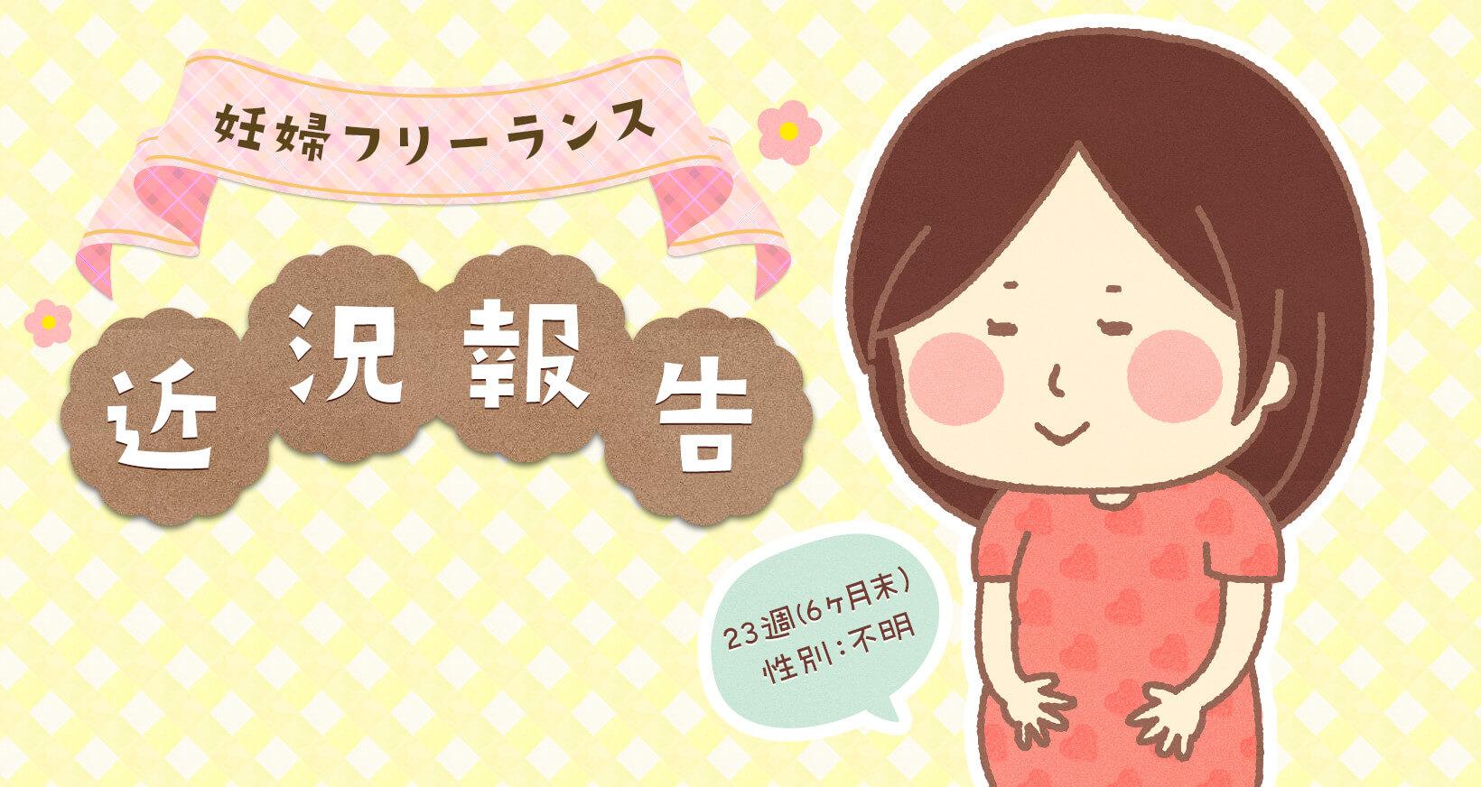 妊婦フリーランス 仕事 妊娠中期 保険