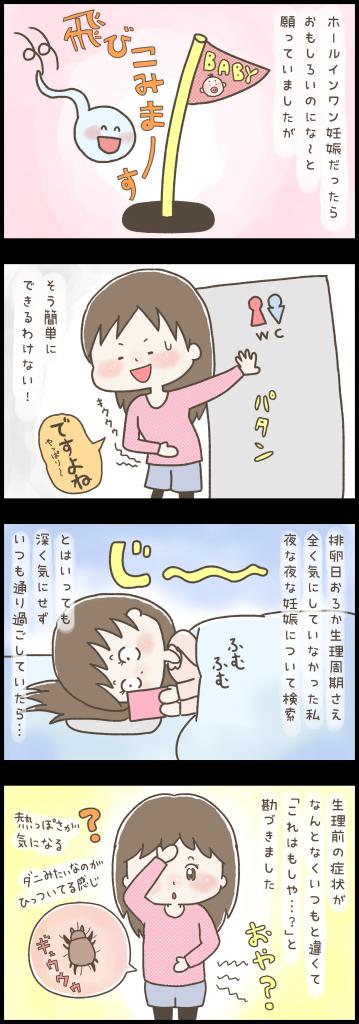 妊娠 マタニティ 妊婦 漫画 マンガ ブログ 育児 出産