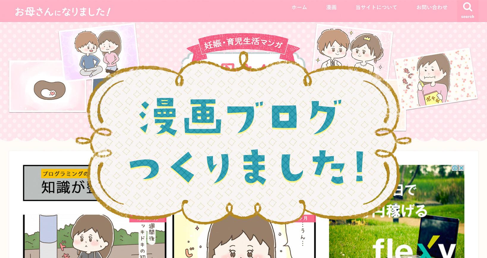 マタニティ 育児 出産 漫画 マンガ ブログ