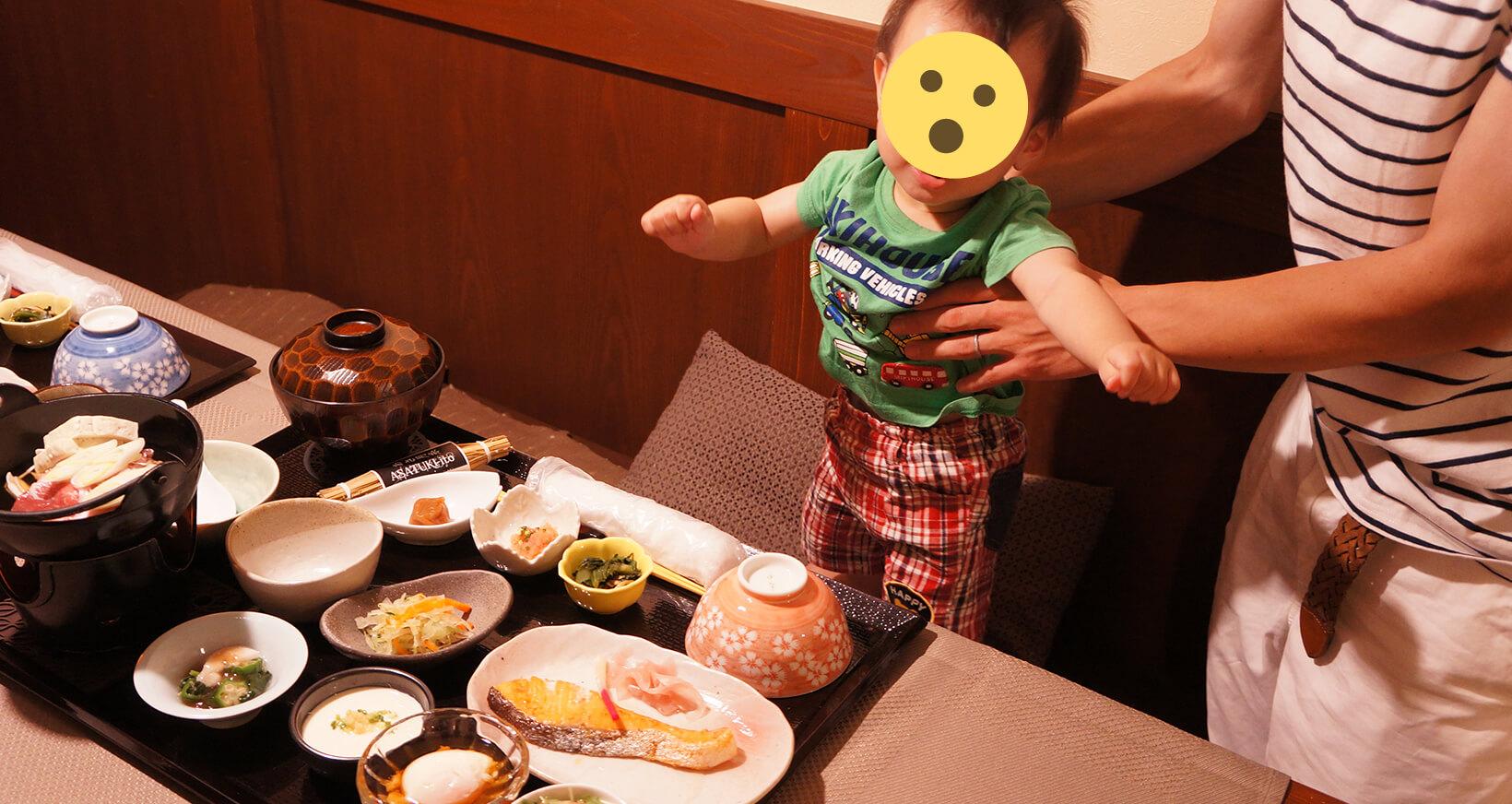 生後10ヶ月 旅行 那須 昔日 部屋食