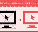 たったの3ステップ!Illustratorで画像をパスに変身させちゃう方法