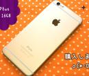 iPhone6 Plus ゴールドをゲット!!片手操作、使用感など女性目線でのレビュー